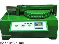 MHY-28219 平磨仪