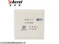 ARPM-S 安科瑞余压探测器余压监控系统