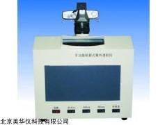 MHY-00730 多功能暗箱式紫外透射仪