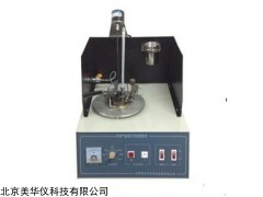 MHY-00775 石油产品闭口闪点测定仪
