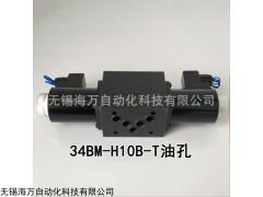 34BP-H10B-T  电磁换向阀 现货