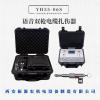 振源宏YH55-06S 双枪语音电缆扎伤器遥控自动扎伤安全刺扎器