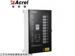 ACX10A-YHW 安科瑞2轮电瓶车智能充电桩IP65