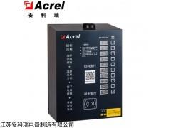 ACX10A-TYHN 安科瑞投币刷卡扫码电瓶车充电桩