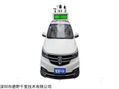 ?BYQL-CZ 智能型车载大气空气质量在线监测