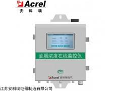 ACY100-Z4H1-4G 安科瑞餐饮油烟浓度监测仪