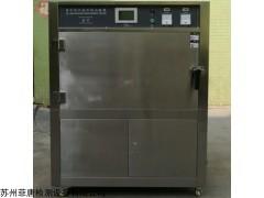 FT-210ZWX 箱體式紫外耐氣候試驗箱