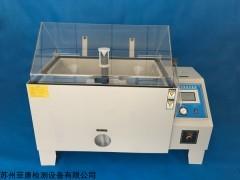 FT-YW60 盐雾腐蚀试验箱