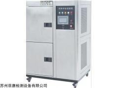 FT-HW系列 高低温试验箱