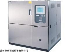 FT-CJ系列 冷热冲击试验箱