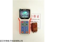 无线免安装电子磅遥控器