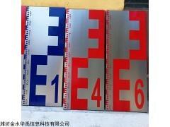 HY.SC-2 不锈钢水尺水位尺水位标尺水位测量尺