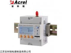 DDSY1352-NK/4G 安科瑞4G无线通讯单相预付费电能表