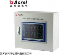 Acrel-2000E/B 智慧工厂配电室综合监控系统
