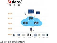 Acrel-5000Cloud 安科瑞绿色医院水电气热综合能源管理平台