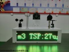 OSEN-CYZS 深圳城区出租车走航式扬尘监测设备