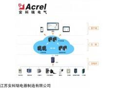 AcrelCloud-1000 安科瑞智慧工厂配电房电力运维云平台