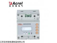 AAFD-40 安科瑞养老院用故障电弧探测器