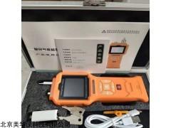 MHY-30353 泵吸式二氧化碳检测仪