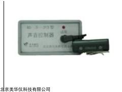 MHY-23203 声音控制器