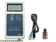 MHY-23289 便携式振动测量仪