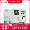 双电压15kw柴油发电机