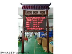 OSEN-YZ 景区全彩屏显示负氧离子自动监测站