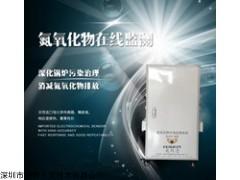 BYQL-NOX 贛州污染源氮氧化物24小時在線監測系統