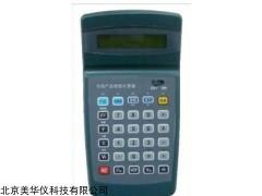MHY-24636 石油产品密度计算器