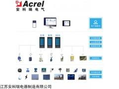Acrel-7000 醫藥企業工業企業能源管控系統