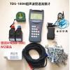 TDS-100H 便攜超聲波流量計