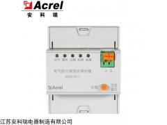 ASCP10-1 安科瑞導軌式電氣防火限流式保護器