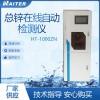 HT-1000Zn型 工业污水水质总锌在线分析仪