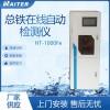 HT-1000Fe 工业污水废水重金属铁离子分析仪