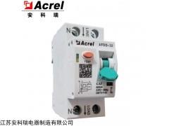 AFDD-32 安科瑞电弧故障保护电器