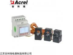 ACR10RH-D10TE3 安科瑞导轨式三相储能逆变器监测智能电表