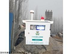 OSEN-FC 深圳工业环境粉尘浓度监测仪