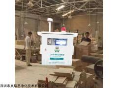 OSEN-FC 生产车间空气污染粉尘监测报警器