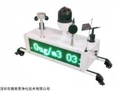 OSEN-OU 垃圾中转站走航式恶臭环境监测系统