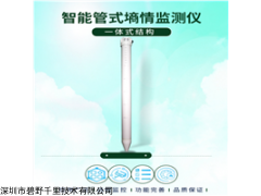 GS-T 四川草地定制土壤墒情监测系统