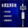 BYQL-SZ 南京市水质智能监测仪