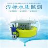 BYQL-SZ 浮标式泊太阳能水质监测系统