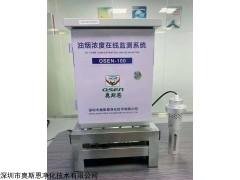 OSEN-100 广州市餐厅厨房油烟污染实时监测设备