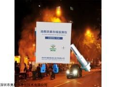 OSEN-100 深圳学校食堂油烟在线监测仪