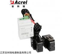 AGF-AE-D/200 安科瑞防逆流保护装置