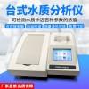 TD-DZCS-401C 台式水质带打印彩色触屏氨氮总磷总氮测定仪说明书