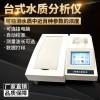 TDTN-3A 台式水质带打印彩色触屏总氮测定仪说明书