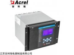 ARB5-M 安科瑞弧光保護裝置主控單元