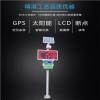 BYQL-AQMS 广东省网格化环境空气质量监测系统