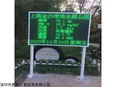 BYQL-Z 公園LED屏幕顯示噪聲環境在線監測系統